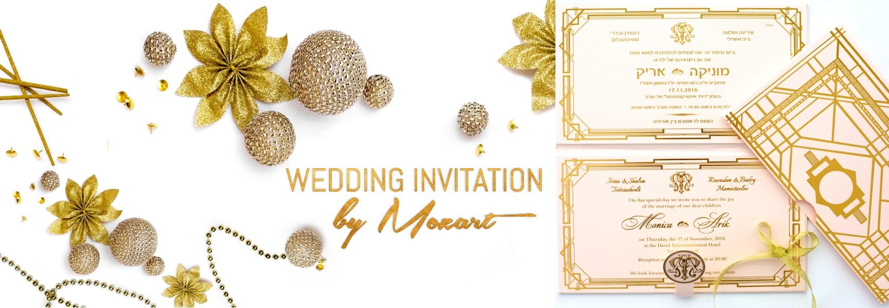 הדפסת הזמנות לחתונה